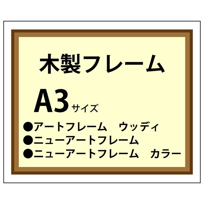 木製フレーム加工 A3(297×420)