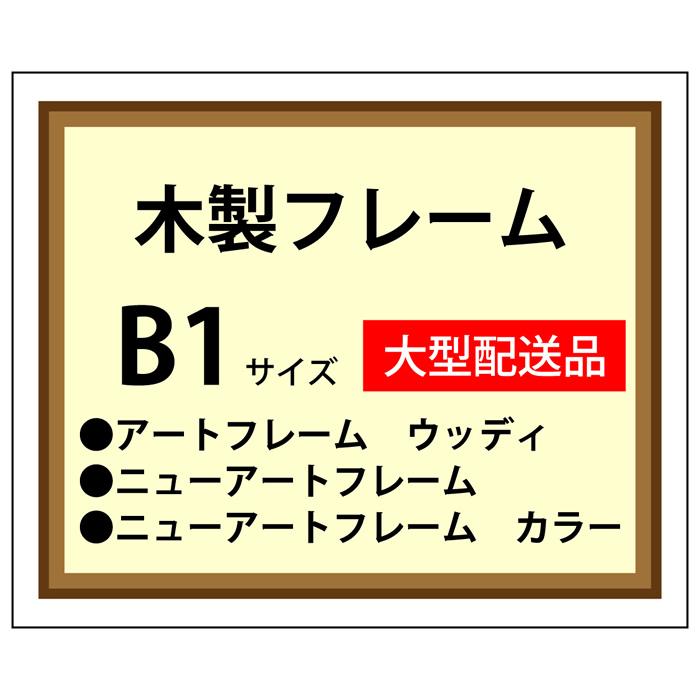 木製フレーム加工 B1(728×1030)