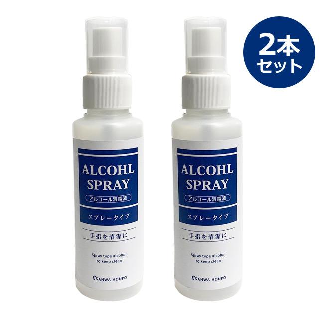 アルコール消毒液 アルコールスプレー 日本製 2本セット 100ml 手指 消毒 携帯用 エタノール アルコール70% ハンド 保湿成分配合 除菌 予防