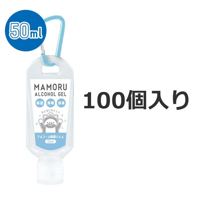 アルコール除菌 モバイルジェル 50ml MAMORU 1ケース100個入り 携帯用