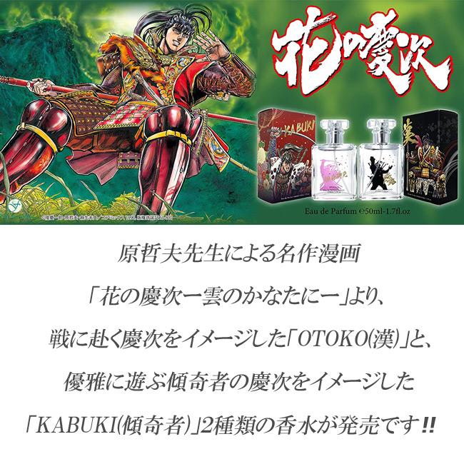 花の慶次 KABUKI 傾奇者 オードパルファム 50ml