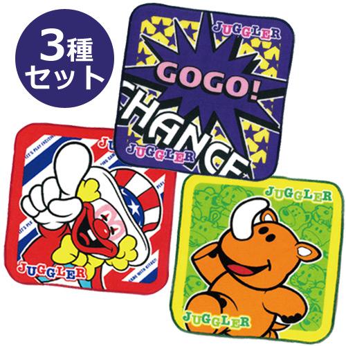 ジャグラー プチタオル 3種セット ハンドタオル ツノっち GOGO!CHANCE