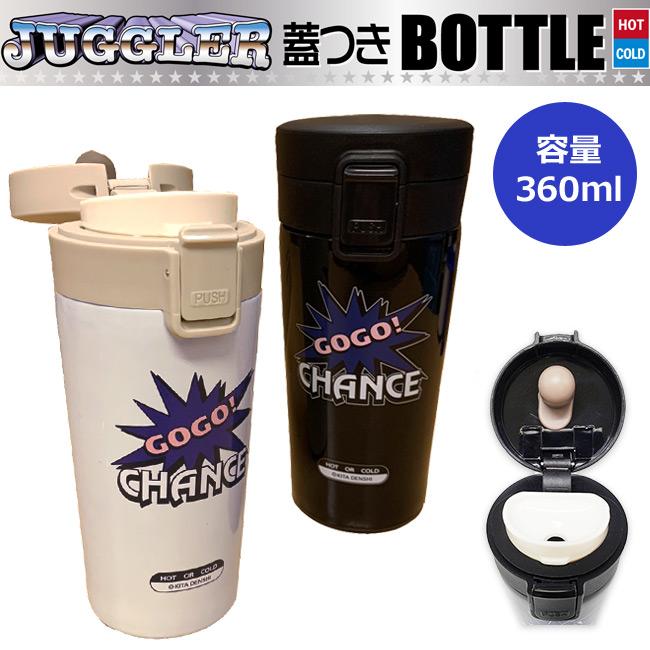 ジャグラー 蓋付き ステンレスボトル タンブラー GOGO!CHANCE