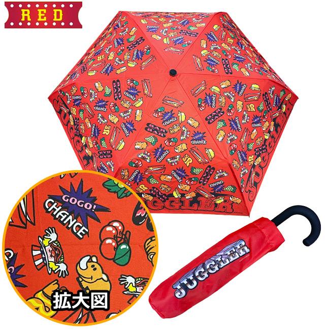 ジャグラー 折りたたみ傘