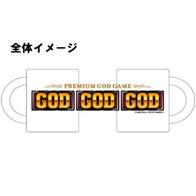 ミリオンゴッド GOD マグカップ