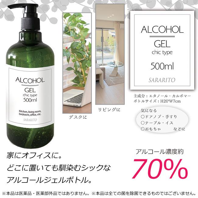 アルコール ハンドジェル 除菌 70% 500ml エタノール ボトルポンプタイプ サラリト シックタイプ 手 指 消毒