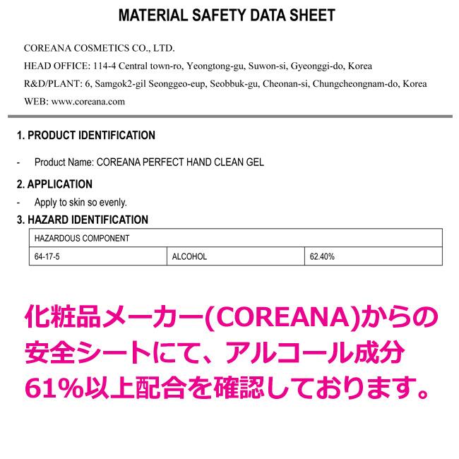アルコールハンドジェル 60ml 5本セット 韓国コスメ 携帯用 パーフェクト ハンドクリーン ジェル
