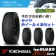 【2019年製造】スタッドレスタイヤ&ホイール4本セット ヨコハマ アイスガード SUV G075 185/85R16 (冬用タイヤ)