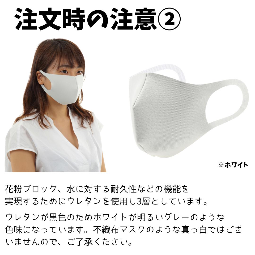 【日本製】花粉対策におすすめ!高性能ウレタンマスク (2枚で1セット)