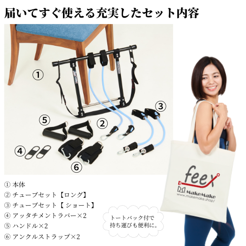 feex 〜販売開始記念価格! 年末までの特別価格〜