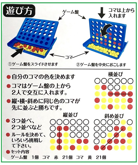 立体色目並べゲームラインアップ