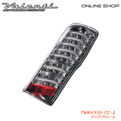 ヴァレンティ ジュエルLEDテールランプ シーケンシャルタイプ TRAD ニッサン NV350キャラバン 【VALENTI JEWEL LED TAIL LAMP TRAD】[TNNV350]