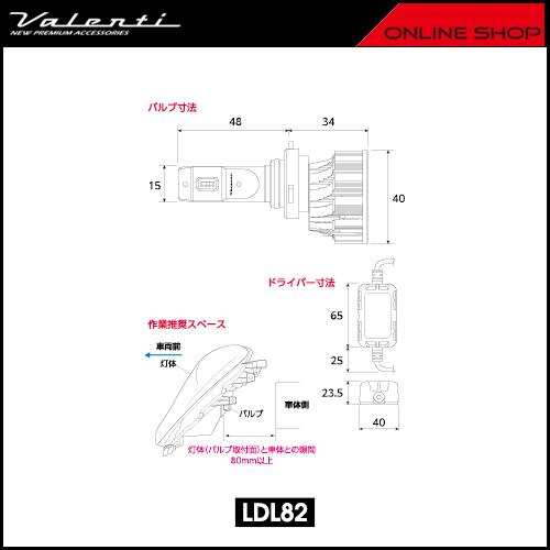 ヴァレンティ ジュエル LED ヘッド&フォグバルブ LXシリーズ HB3・HB4 HIR1・HIR2 [LDL82-HB4-60]【VALENTI JEWEL LED HEAD & FOG BULB LX series】