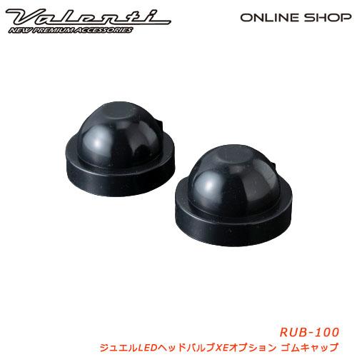ヴァレンティ ジュエルLEDヘッドバルブ XEオプションゴムキャップ [JEWEL LED HEAD BULB XE OPTION RUBBER CAP]
