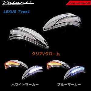 ヴァレンティ ジュエルLEDドアミラーウインカー レクサス タイプ1[DMW-L1]【VALENTI JEWEL LED DOOR MIRROR WINKER LEXUS TYPE1】
