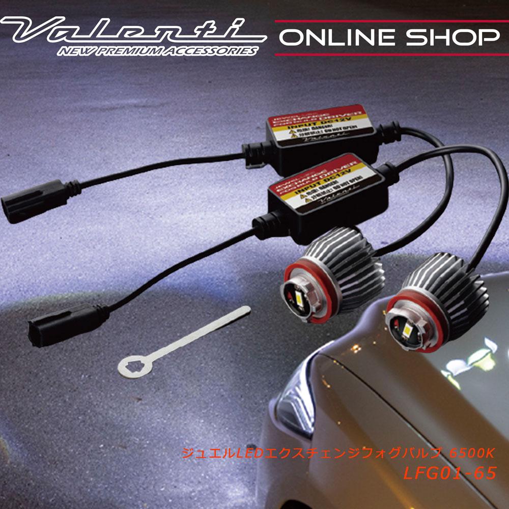 Valenti ヴァレンティ ジュエルLEDエクスチェンジフォグバルブ6500K