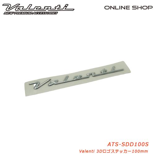 Valenti ヴァレンティ オンラインショップ限定 Valenti 3Dロゴステッカー100mm【VALENTI 3D LOGO STICKER 】[ATS-SDD100S]