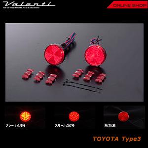 ヴァレンティ LEDリアバンパー リフレクター トヨタ タイプ1〜3【VALENTI LED REAR BUMPER REFLECTOR TOYOTA】[RBR-T]