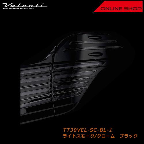 ヴァレンティ ジュエルLEDテールランプ Revo トヨタ ヴェルファイア(30系)【VALENTI JEWEL LED TAIL LAMP Revo】[TT30VEL]