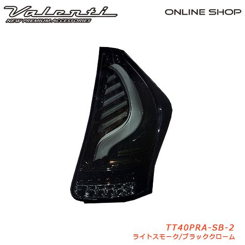 ヴァレンティ ジュエルLEDテールランプTRAD プリウスα シーケンシャルモデル (40系)【VALENTI JEWEL LED TAIL LAMP PRIUS】[TT40PRA]