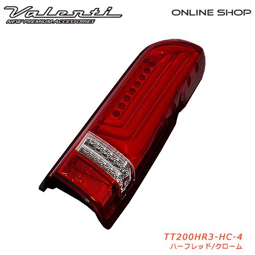 ヴァレンティ ジュエルLEDテールランプREVO TYPE3 ハイエース/レジアスエース(200系)【VALENTI JEWEL LED TAIL LAMP HIACE】[TT200HR3]