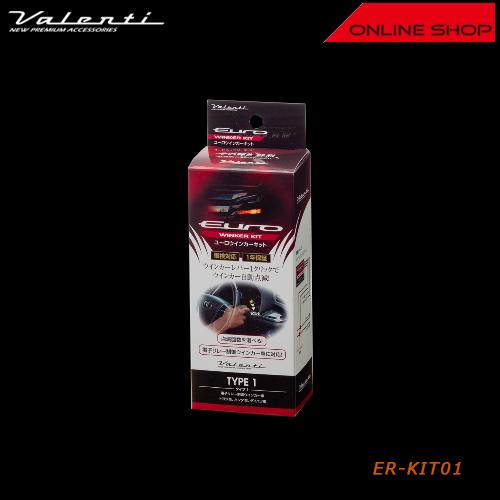 ヴァレンティ ユーロウインカーキット タイプ1 [ER-KIT01]【VALENTI EURO WINKER KIT TYPE1】