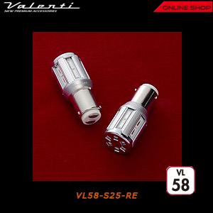 ヴァレンティ ジュエル LED VLバルブ VL58  [VL58-S25-RE]【VALENTI JEWEL LED VL BULB】