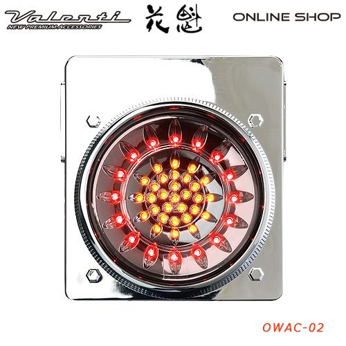 花魁 46LED ウインカータイプ  トラック用 LEDテールレンズ 24V【OIRAN LED TAILLENS】[OW]