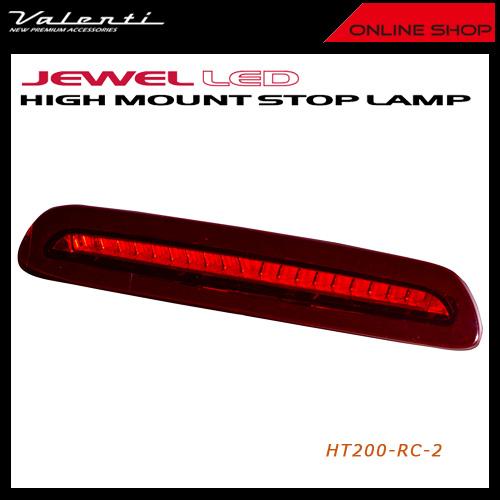 ヴァレンティ ジュエル LED ハイマウントストップランプ タイプ2 トヨタ ハイエース/レジアスエース(200系)【VALENTI JEWEL LED HIGH MOUNT STOP LAMP Type2 TOYOTA 200HIACE/REGIUS ACE】[HT200]