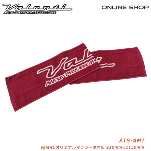 Valenti ヴァレンティ オンラインショップ限定 Valenti オリジナルマフラータオル210mm×1150mm【VALENTI ORIGINAL Muffler Towel 】[ATS-AMT]