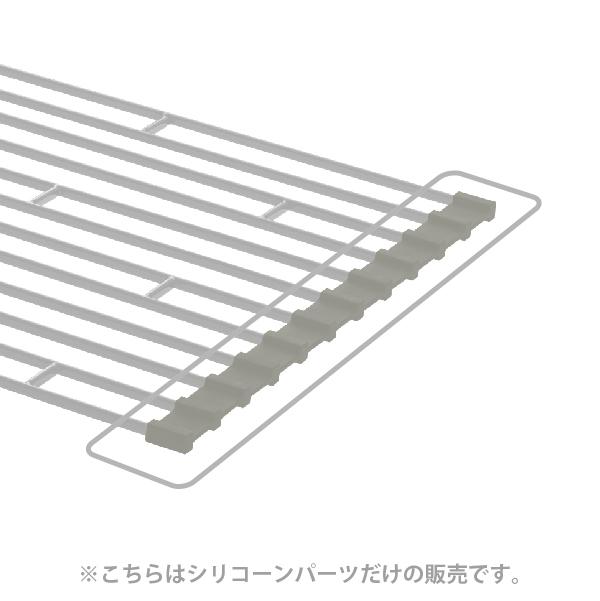 9072折り畳み水切りラック プレート用 シリコン グレー