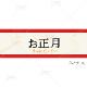 "POPパネル ""お正月01″"