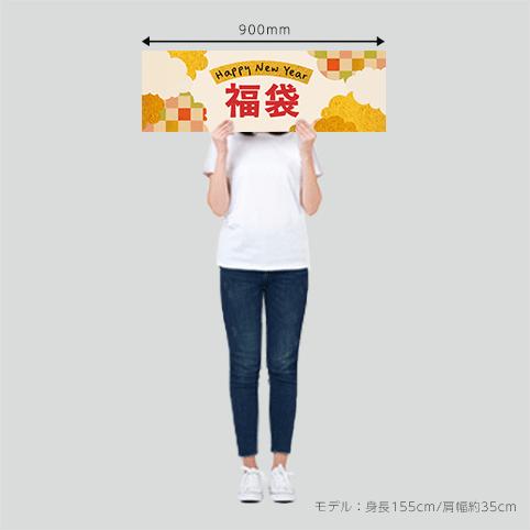 """POPパネル """"お正月 福袋02″"""