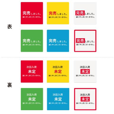 リバーシブルPOP(完売/入荷未定)Sサイズ 5枚入