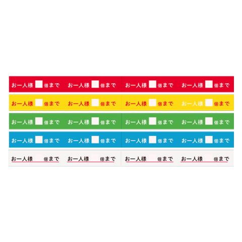 レールPOP(お一人様○個まで)� 5枚入 送料無料