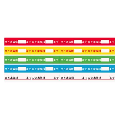 レールPOP(ひと家族様○○まで)� 5枚入 送料無料