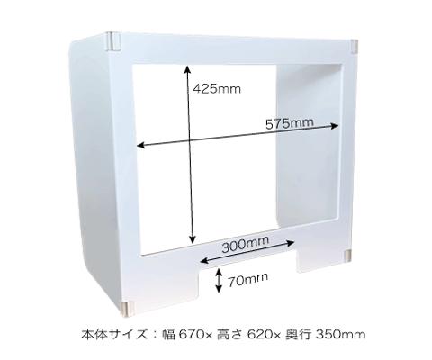 飛沫防止パーテーション 窓ありタイプ M(幅670mm) 送料無料