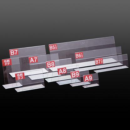 PET L型カード立 B6ハーフ(182×64mm)