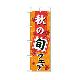 のぼり No.1741 秋の旬フェア