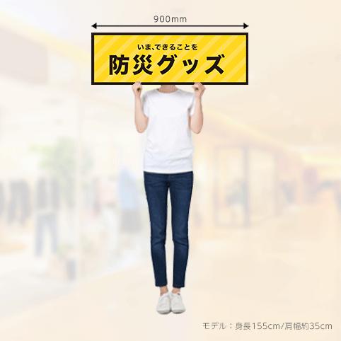"""POPパネル """"防災グッズ�″"""