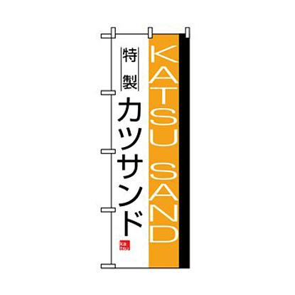 のぼり No.8187 カツサンド