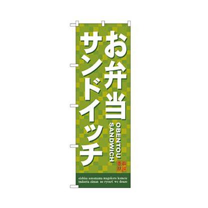 のぼり No.7462 サンドイッチ