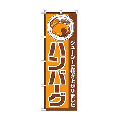 のぼり No.667 ハンバーグ