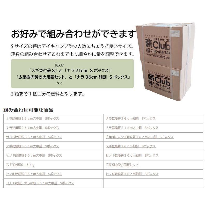 ヒノキ乾燥薪36cm大中割 Sボックス