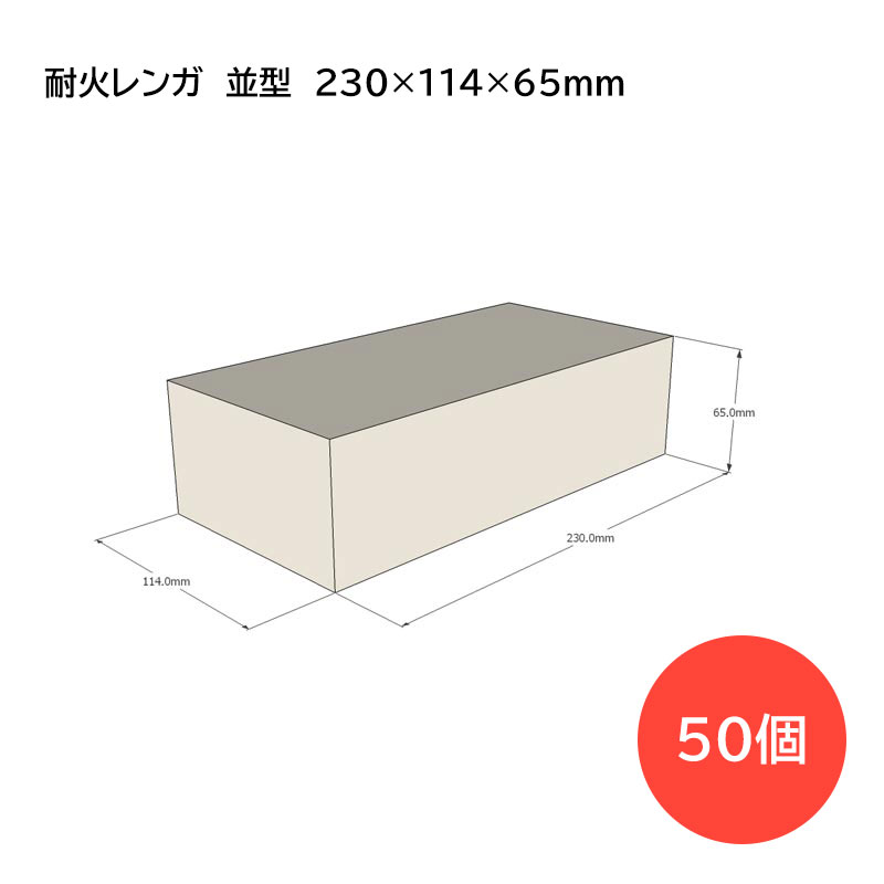 耐火レンガ 並型 230×114×65mm 50個
