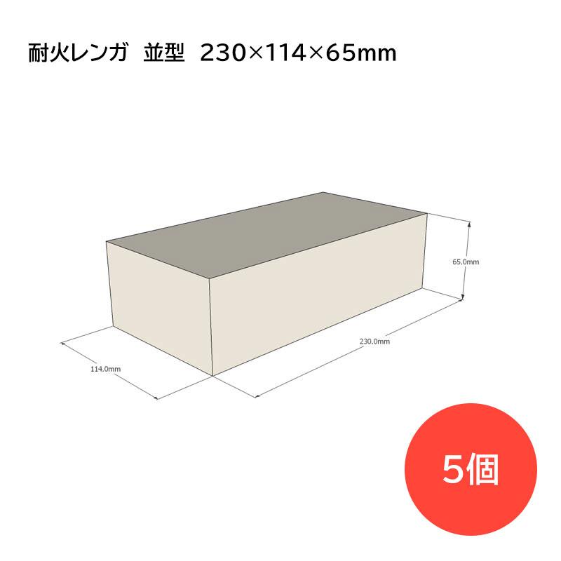 耐火レンガ 並型 230×114×65mm 5個