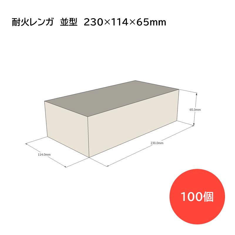 耐火レンガ 並型 230×114×65mm 100個【代引不可】