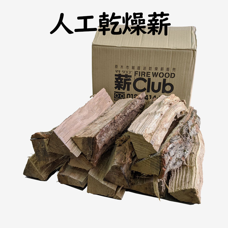 (人工乾燥)ナラ薪36cm大中割 Sボックス 11kg