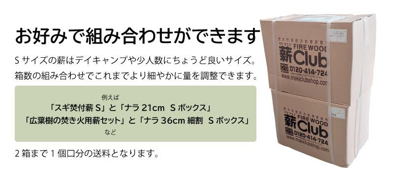 (人工乾燥薪)ナラ乾燥薪21cm大中割 Sボックス