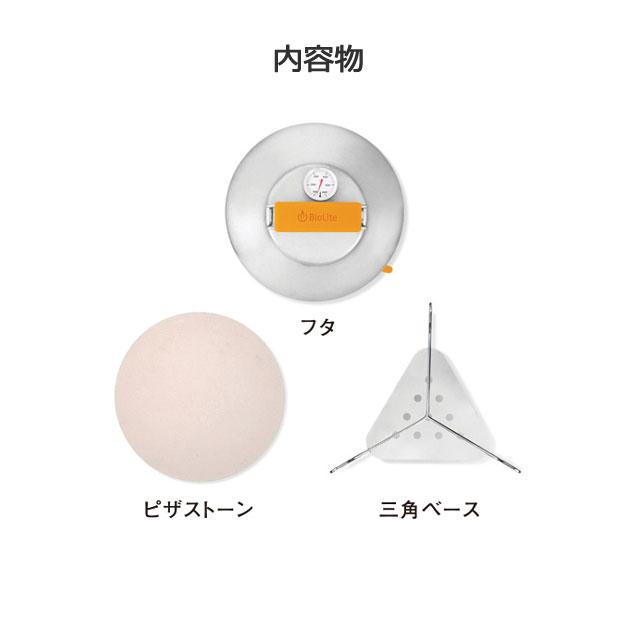 BioLite バイオライト ピザドーム